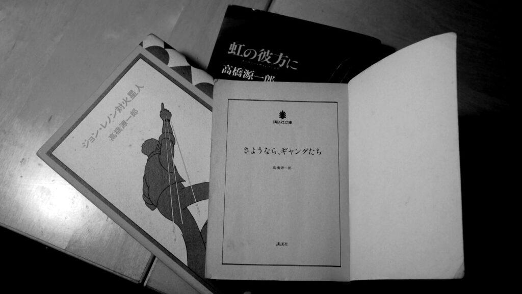 高橋源一郎の本